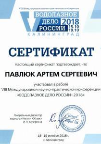 Сертификат об участии «ВОДОЛАЗНОЕ ДЕЛО РОССИИ – 2018»