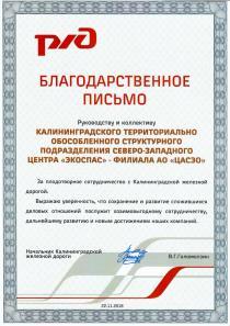 За плодотворное сотрудничество с Калининградской железной дорогой