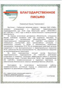 Поздравление с юбилеем АО «ЦАСЭО» от Восточно-Сибирской железной дороги – филиала ОАО «РЖД»