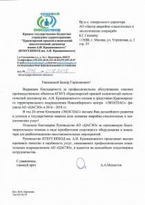 Поздравление с юбилеем АО «ЦАСЭО» от КГБУЗ КККОД им. А.И. Крыжановского