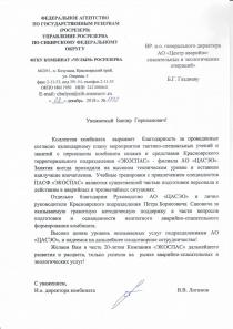 Благодарственное письмо ФГКУ Комбинат «Чулым» Росрезерва