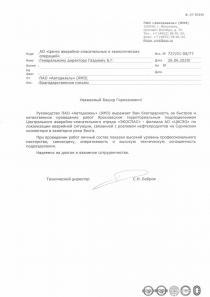 Благодарность от Ярославского моторного завода (ЯМЗ) ПАО «Автодизель»