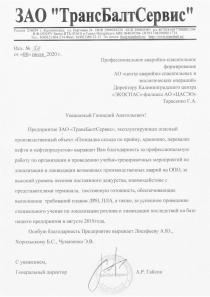 "Благодарность от ЗАО ""ТранБалтСервис"""