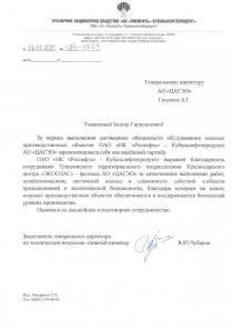 """Благодарность от ПАО """"НК Роснефть"""" - Кубаньнефтепродукт"""""""