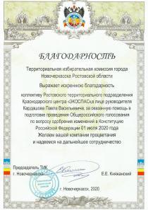 Благодарность от г. Новочеркасска