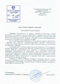 """Благодарственное письмо от ФГКУ комбинат """"Ударник"""""""