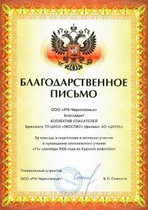 Благодарственное письмо от Роснефть-Черноземье