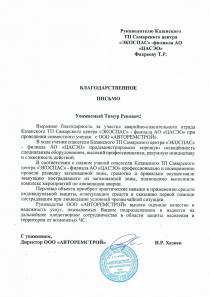 """Благодарственное письмо от ООО """"АВТОРЕМСТРОЙ"""""""
