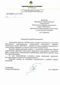 """Благодарственное письмо от """"РН-Ярославль"""""""