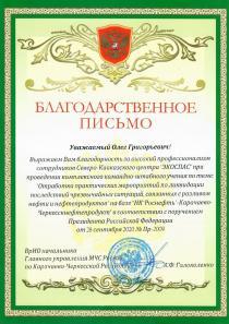 Благодарственное письмо от МЧС России по Карачаево-Черкесской Республике