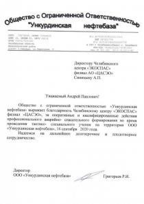 """Благодарность от ООО """"Ункурдинская нефтебаза"""""""