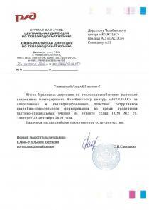 """Благодарность от филиала ОАО """"РЖД"""""""