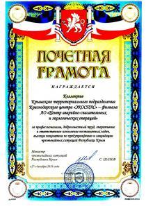 Почетная грамота от МЧС Республики Крым
