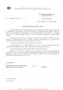 Благодарственное письмо от ЗАО «Каспийский Трубопроводный Консорциум - Р»