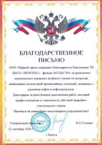Благодарственное письмо от ООО «Первый завод»