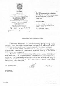 Поздравление с 20-летием от Управления Росрезерва