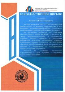 Благодарственное письмо от Хабаровского техникума техносферной безопасности и промышленных технологий