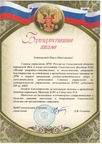 Благодарственное письмо от Главного Управления МЧС России по Сахалинской области, 2011 г.