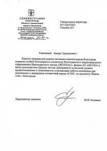 Благодарственное письмо от Администрации Волгограда