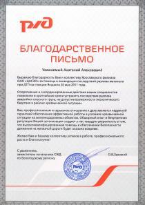 Благодарственное письмо от ОАО «РЖД»