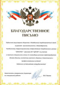 """Благодарственное письмо от ПАО """"ЧТПЗ"""""""
