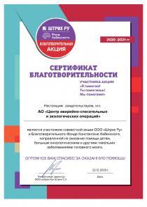 Сертификат от Благотворительного Фонда Константина Хабенского