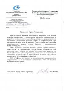 Благодарственное письмо от ООО «ГАЗФЛОТ»