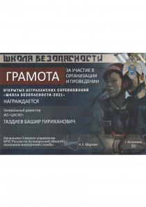"""Грамота за участие в организации и проведении соревнований """"Школа безопасности-2021"""""""