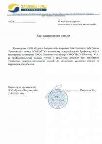 """Благодарственное письмо от """"ХАЙЛЭНД ГОЛД"""""""