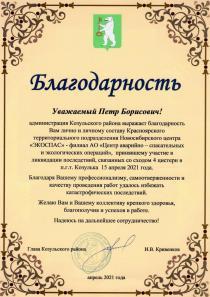 Благодарственное письмо от администрации Козульского района Красноярского края