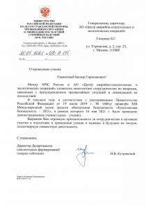 Благодарность от Департамента спасательных формирований МЧС России