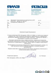Благодарственное письмо от Ярославского моторного завода