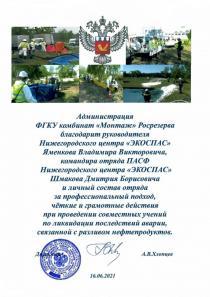 """Благодарственное письмо от ФГКУ комбинат """"Монтаж"""""""