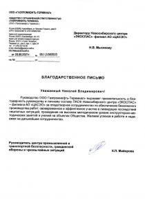 Благодарственное письмо от ООО «Газпромнефть-терминал»