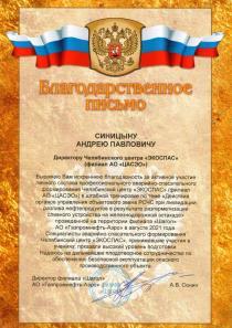 """Благодарственное письмо от АО """"Газпромнефть-АЭРО"""""""
