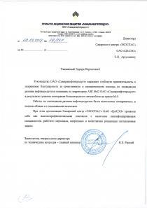 Благодарственное письмо Самарскому филиалу «ЭКОСПАС» от ОАО «Самарнефтепродукт»