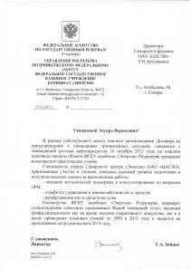 Благодарственное письмо Самарскому филиалу «ЭКОСПАС» от Федерального агентства по государственным резервам