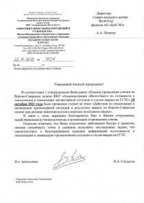 Благодарность от ФБУ «Администрация «Волго-Балт»