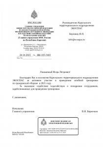 Благодарность от Главного управления МЧС России по Республике Карелия