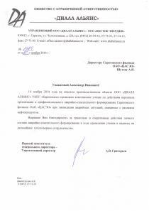 Благодарственное письмо Саратовскому филиалу «ЭКОСПАС» от ООО «Диалл Альянс»