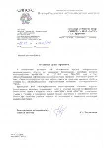 Благодарственное письмо от ЗАО «Новокуйбышевская нефтехимическая компания»