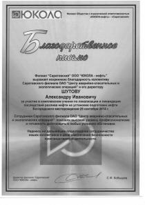 Благодарственное письмо от филиала ООО «ЮКОЛА-нефть» - «Саратовский»