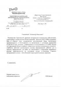Благодарственное письмо от Росжелдорснаб - филиал ОАО «РЖД»