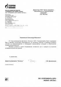 Благодарственное письмо от ЗАО «Газпромнефть-Аэро» филиал «Энгельс»