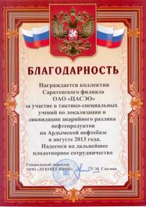 Благодарственное письмо от ООО «Лукойл-НВНП»