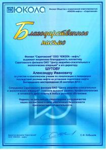 """Благодарственное письмо от филиала """"Саратовский"""" ООО """"ЮКОЛА-нефть"""""""