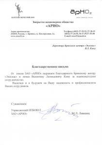 Благодарственное письмо от ЗАО «АРНО»