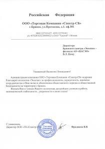 Благодарственное письмо от ООО «ТК«Спектр-СБ»