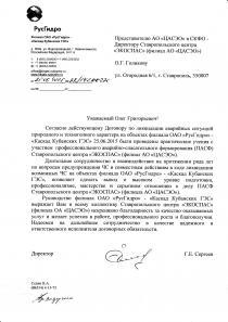 Благодарственное письмо от филиала ОАО «РусГидро» — «Каскад Кубанских ГЭС»