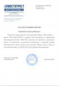 Благодарственное письмо от Нижегородской территориальной фирмы «МОСТООТРЯД-1»
